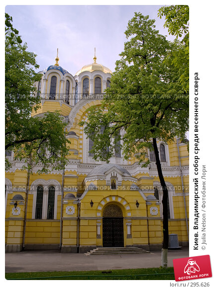 Киев. Владимирский  собор среди весеннего сквера, фото № 295626, снято 3 мая 2008 г. (c) Julia Nelson / Фотобанк Лори