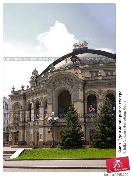 Киев. Здание оперного театра, фото № 295290, снято 3 мая 2008 г. (c) Julia Nelson / Фотобанк Лори