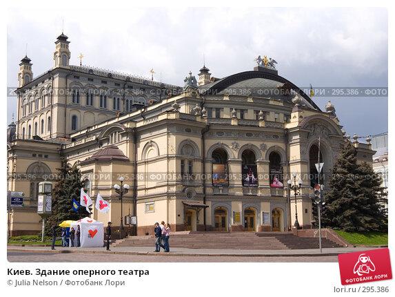 Киев. Здание оперного театра, фото № 295386, снято 3 мая 2008 г. (c) Julia Nelson / Фотобанк Лори