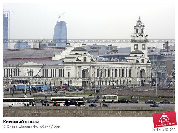 Купить «Киевский вокзал», фото № 32702, снято 31 марта 2007 г. (c) Ольга Шаран / Фотобанк Лори