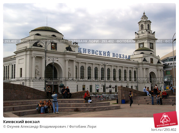Киевский вокзал, фото № 293402, снято 20 мая 2008 г. (c) Окунев Александр Владимирович / Фотобанк Лори
