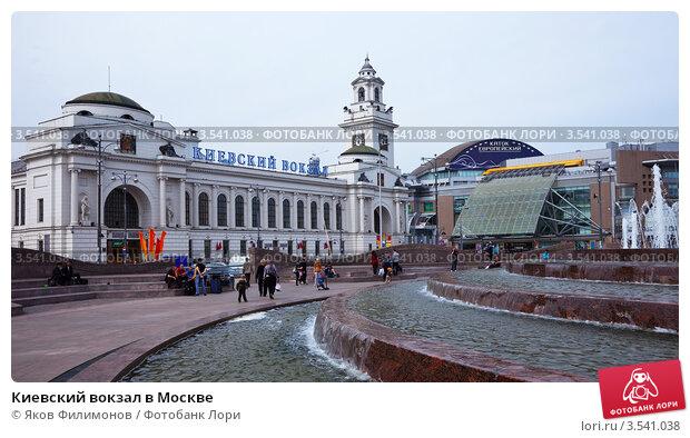 Купить «Киевский вокзал в Москве», фото № 3541038, снято 6 мая 2012 г. (c) Яков Филимонов / Фотобанк Лори