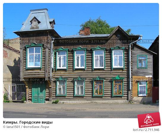 Купить «Кимры. Городские виды», эксклюзивное фото № 2711946, снято 11 июня 2011 г. (c) lana1501 / Фотобанк Лори