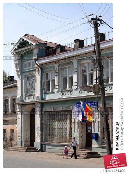 Кимры, улица, фото № 284002, снято 1 мая 2008 г. (c) Петр Бюнау / Фотобанк Лори