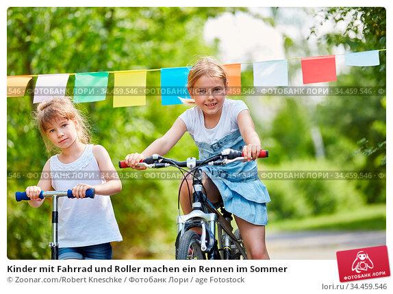 Kinder mit Fahrrad und Roller machen ein Rennen im Sommer. Стоковое фото, фотограф Zoonar.com/Robert Kneschke / age Fotostock / Фотобанк Лори