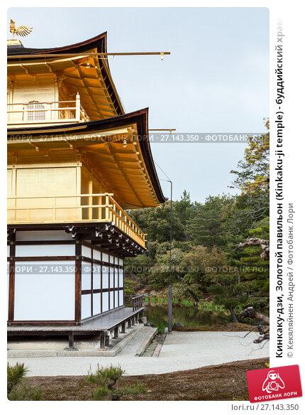 Купить «Кинкаку-дзи, Золотой павильон (Kinkaku-ji temple) - буддийский храм в Киото, Япония. Внутренний двор», фото № 27143350, снято 12 апреля 2013 г. (c) Кекяляйнен Андрей / Фотобанк Лори