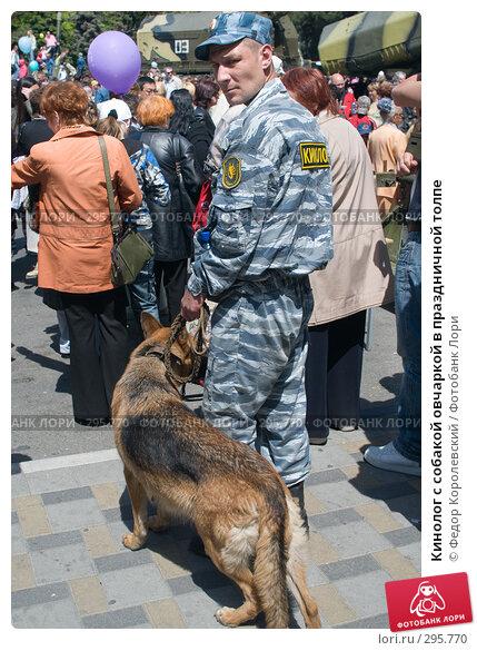 Кинолог с собакой овчаркой в праздничной толпе, фото № 295770, снято 9 мая 2008 г. (c) Федор Королевский / Фотобанк Лори