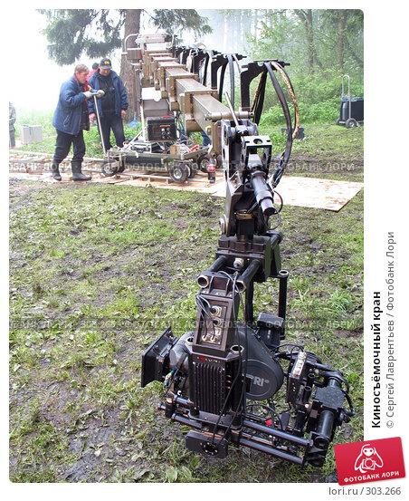 Киносъёмочный кран, фото № 303266, снято 1 июня 2006 г. (c) Сергей Лаврентьев / Фотобанк Лори
