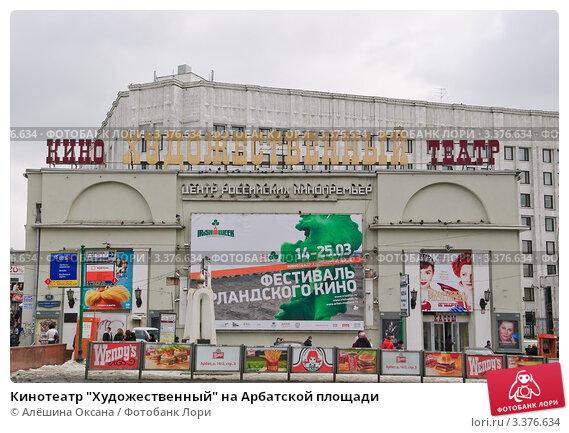 """Купить «Кинотеатр """"Художественный"""" на Арбатской площади», эксклюзивное фото № 3376634, снято 17 марта 2012 г. (c) Алёшина Оксана / Фотобанк Лори"""