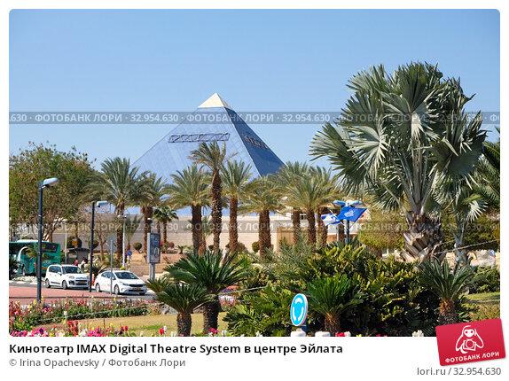 Кинотеатр IMAX Digital Theatre System в центре Эйлата (2019 год). Редакционное фото, фотограф Irina Opachevsky / Фотобанк Лори