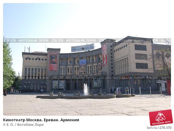 Купить «Кинотеатр Москва. Ереван. Армения», фото № 278370, снято 2 мая 2008 г. (c) Екатерина Овсянникова / Фотобанк Лори
