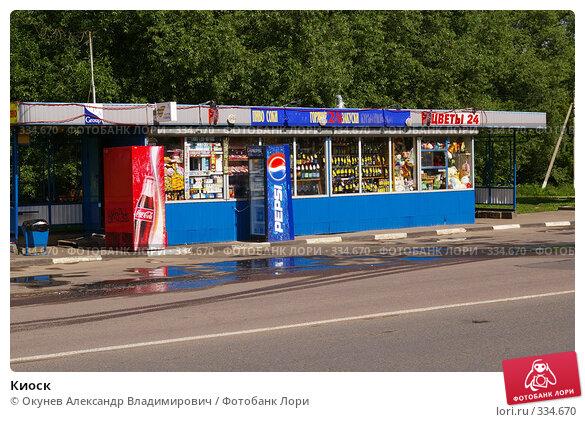 Киоск, фото № 334670, снято 25 июня 2008 г. (c) Окунев Александр Владимирович / Фотобанк Лори