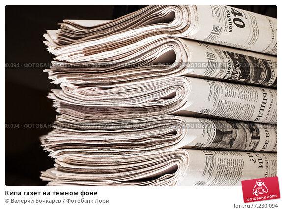 Купить «Кипа газет на темном фоне», фото № 7230094, снято 5 апреля 2015 г. (c) Валерий Бочкарев / Фотобанк Лори