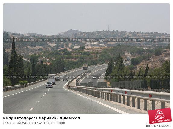 Кипр автодорога Ларнака - Лимассол, фото № 148630, снято 2 августа 2007 г. (c) Валерий Назаров / Фотобанк Лори
