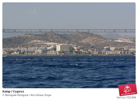 Кипр / Cuprus, фото № 153994, снято 11 августа 2007 г. (c) Валерий Торопов / Фотобанк Лори