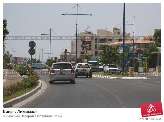 Купить «Кипр г. Лимассол», фото № 148634, снято 2 августа 2007 г. (c) Валерий Назаров / Фотобанк Лори
