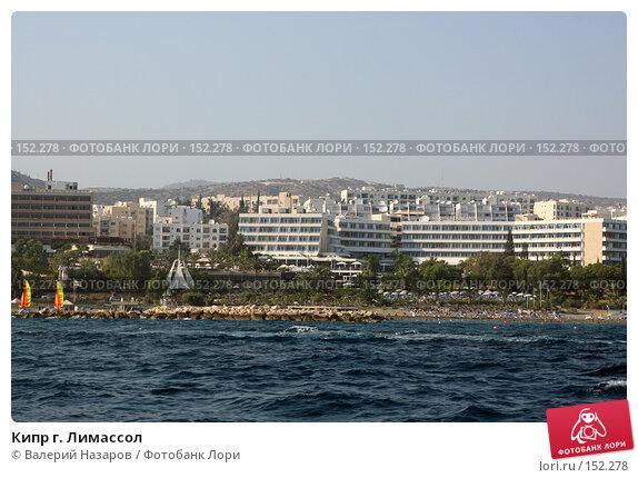 Кипр г. Лимассол, фото № 152278, снято 11 августа 2007 г. (c) Валерий Торопов / Фотобанк Лори
