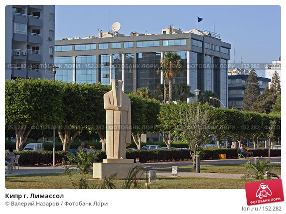 Кипр г. Лимассол, фото № 152282, снято 20 августа 2007 г. (c) Валерий Назаров / Фотобанк Лори