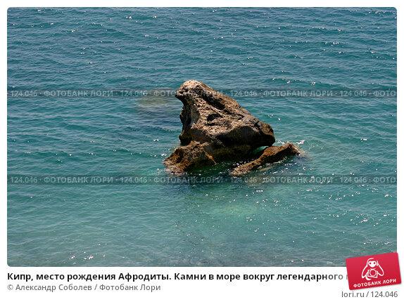 Кипр, место рождения Афродиты. Камни в море вокруг легендарного места., фото № 124046, снято 22 августа 2006 г. (c) Александр Соболев / Фотобанк Лори