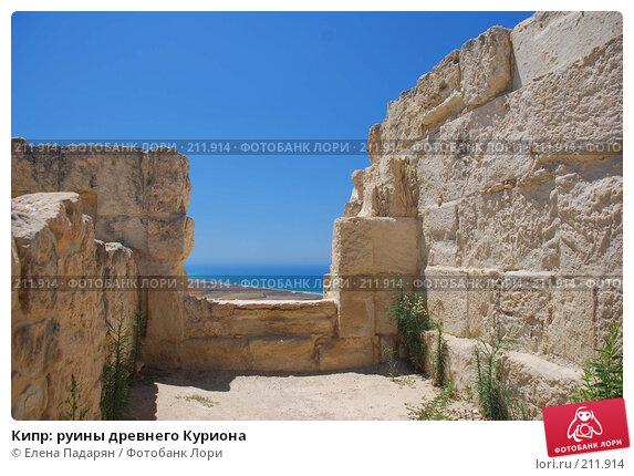 Кипр: руины древнего Куриона, фото № 211914, снято 8 июля 2007 г. (c) Елена Падарян / Фотобанк Лори