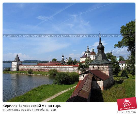 Купить «Кирилло-Белозерский монастырь», фото № 29226, снято 25 июля 2006 г. (c) Александр Авдеев / Фотобанк Лори