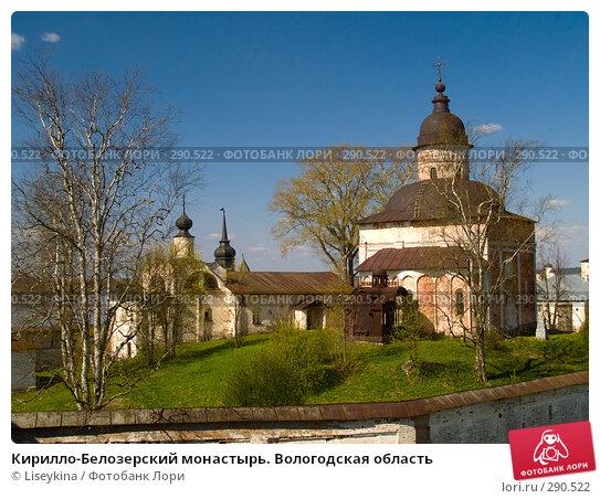 Купить «Кирилло-Белозерский монастырь. Вологодская область», фото № 290522, снято 10 мая 2008 г. (c) Liseykina / Фотобанк Лори
