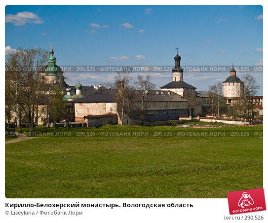 Кирилло-Белозерский монастырь. Вологодская область, фото № 290526, снято 10 мая 2008 г. (c) Liseykina / Фотобанк Лори
