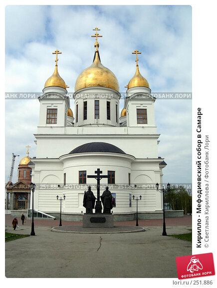 Кирилло - Мефодиевский собор в Самаре, фото № 251886, снято 15 апреля 2008 г. (c) Светлана Кириллова / Фотобанк Лори