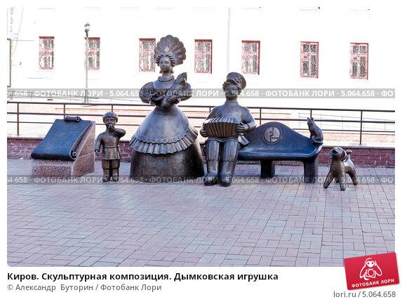 https://prv2.lori-images.net/kirov-skulpturnaya-kompozitsiya-dymkovskaya-igrushka-0005064658-preview.jpg
