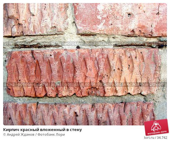 Кирпич красный вложенный в стену, фото № 34742, снято 22 апреля 2007 г. (c) Андрей Жданов / Фотобанк Лори