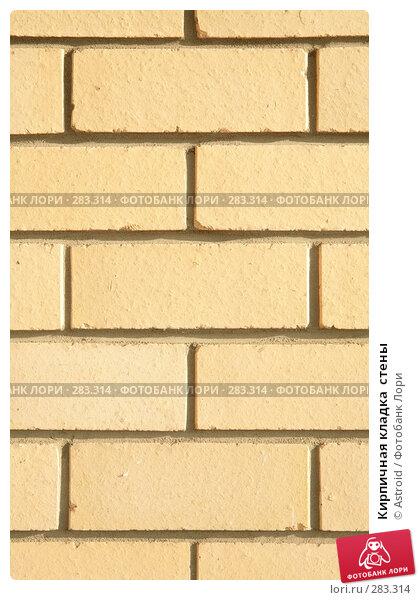 Купить «Кирпичная кладка  стены», фото № 283314, снято 11 мая 2008 г. (c) Astroid / Фотобанк Лори
