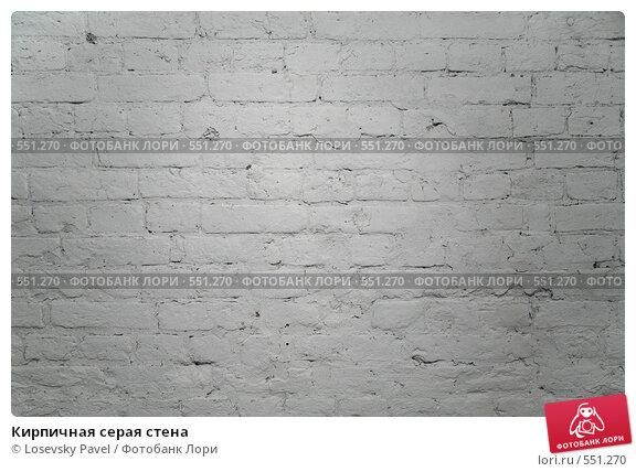 Купить «Кирпичная серая стена», фото № 551270, снято 12 декабря 2017 г. (c) Losevsky Pavel / Фотобанк Лори