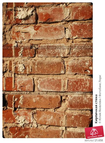 Кирпичная стена, фото № 21658, снято 9 августа 2006 г. (c) Юлия Яковлева / Фотобанк Лори