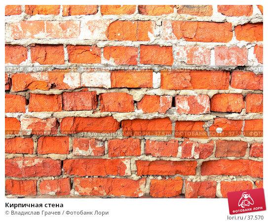 Купить «Кирпичная стена», фото № 37570, снято 11 июня 2006 г. (c) Владислав Грачев / Фотобанк Лори