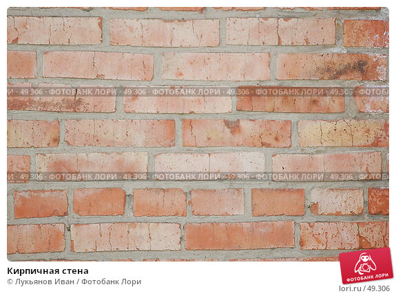 Кирпичная стена, фото № 49306, снято 3 мая 2007 г. (c) Лукьянов Иван / Фотобанк Лори