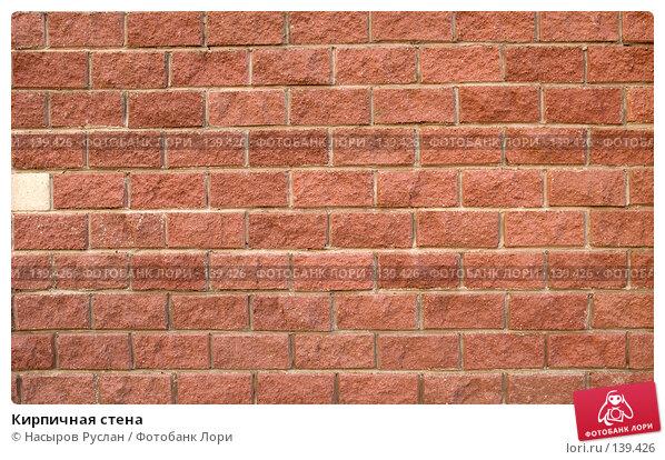 Кирпичная стена, фото № 139426, снято 6 сентября 2007 г. (c) Насыров Руслан / Фотобанк Лори