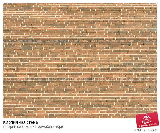 Кирпичная стена, фото № 144302, снято 22 октября 2007 г. (c) Юрий Борисенко / Фотобанк Лори
