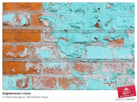 Кирпичная стена, фото № 278910, снято 9 мая 2008 г. (c) Светлана Архи / Фотобанк Лори