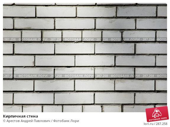 Кирпичная стена, фото № 287258, снято 30 марта 2008 г. (c) Арестов Андрей Павлович / Фотобанк Лори