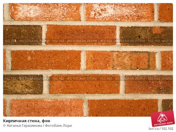 Кирпичная стена, фон, фото № 102102, снято 27 марта 2017 г. (c) Наталья Герасимова / Фотобанк Лори