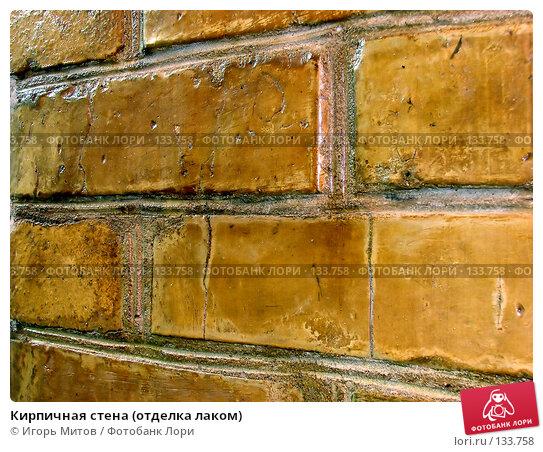 Кирпичная стена (отделка лаком), фото № 133758, снято 18 ноября 2007 г. (c) Игорь Митов / Фотобанк Лори