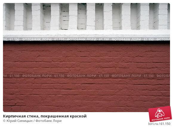 Кирпичная стена, покрашенная краской, фото № 61150, снято 30 июня 2007 г. (c) Юрий Синицын / Фотобанк Лори