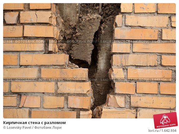 Купить «Кирпичная стена с разломом», фото № 1642934, снято 6 октября 2009 г. (c) Losevsky Pavel / Фотобанк Лори