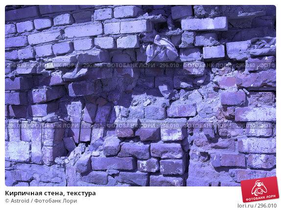 Кирпичная стена, текстура, фото № 296010, снято 8 мая 2008 г. (c) Astroid / Фотобанк Лори