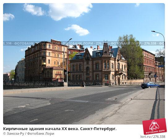 Кирпичные здания начала XX века. Санкт-Петербург., фото № 276338, снято 2 мая 2008 г. (c) Заноза-Ру / Фотобанк Лори