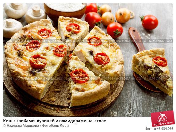 Пирог с курицей грибами и помидорами