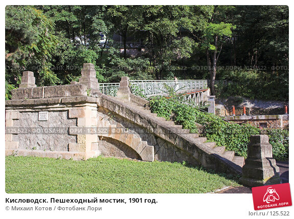 Купить «Кисловодск. Пешеходный мостик, 1901 год.», фото № 125522, снято 15 июля 2006 г. (c) Михаил Котов / Фотобанк Лори