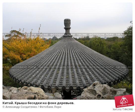 Китай. Крыша беседки на фоне деревьев., фото № 144946, снято 13 ноября 2007 г. (c) Александр Солдатенко / Фотобанк Лори