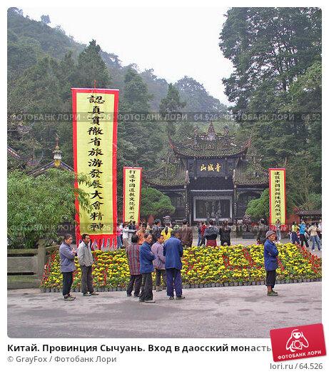 Купить «Китай. Провинция Сычуань. Вход в даосский монастырь.», фото № 64526, снято 14 октября 2004 г. (c) GrayFox / Фотобанк Лори