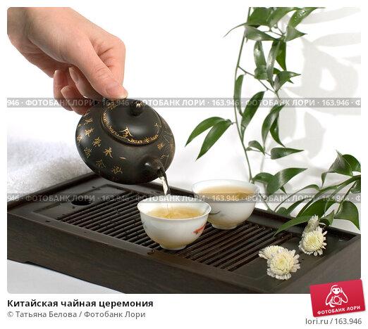Китайская чайная церемония, фото № 163946, снято 30 декабря 2007 г. (c) Татьяна Белова / Фотобанк Лори